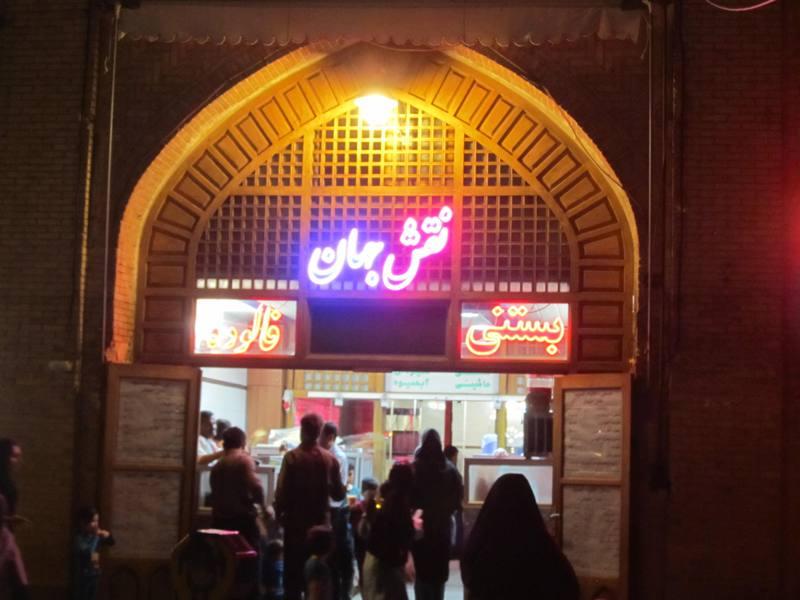 بستنی اصفهان