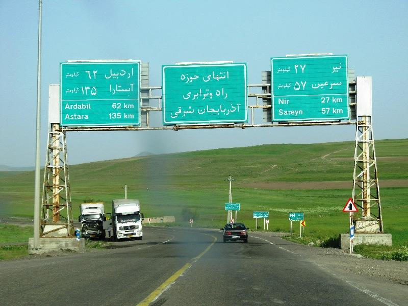 جاده تبریز اردبیل