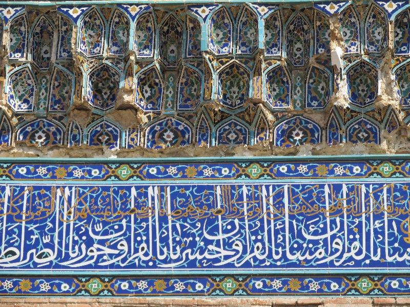 کتیبه های شیخ صفی