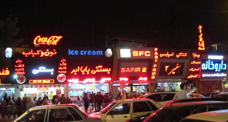فست فود های شیراز