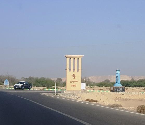 روستای سهیلی