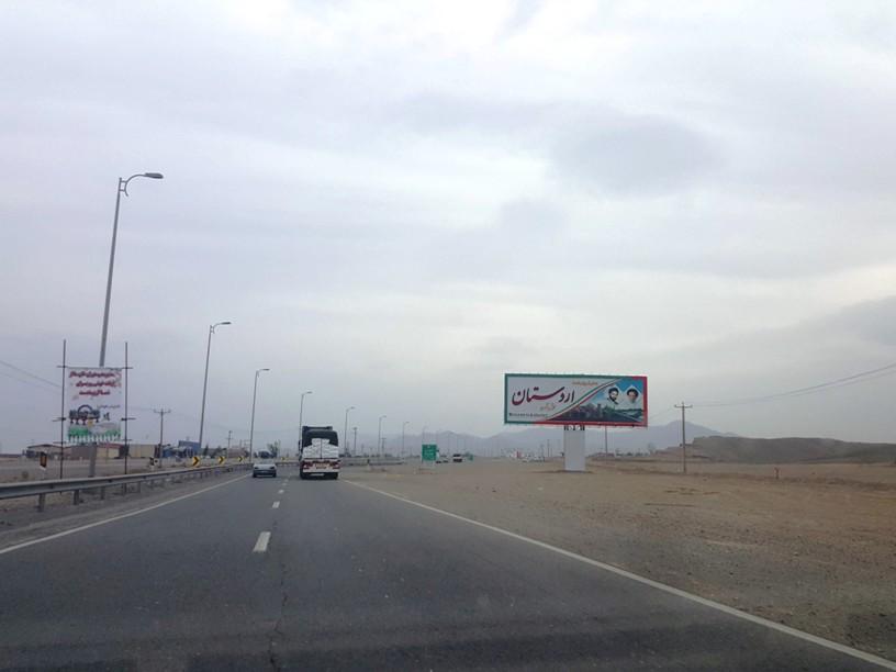 ورودی اردستان